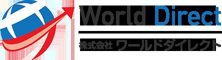 島田市の中古車買取なら【株式会社ワールドダイレクト】にお任せ下さい。